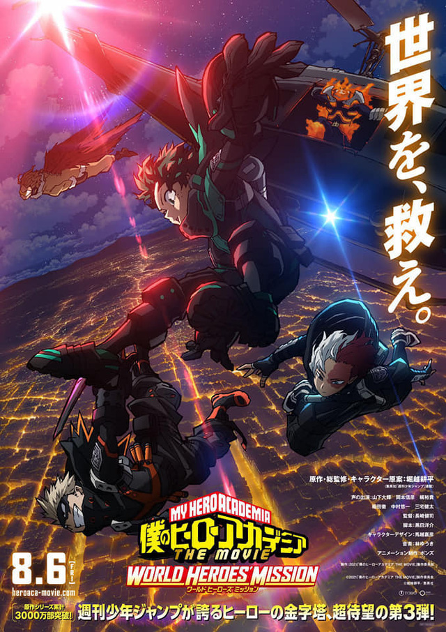 My Hero Academia: World Heroes Mission trở thành hiện tượng phòng vé khi thu về 310 triệu Yên ngày đầu công chiếu - Ảnh 1.