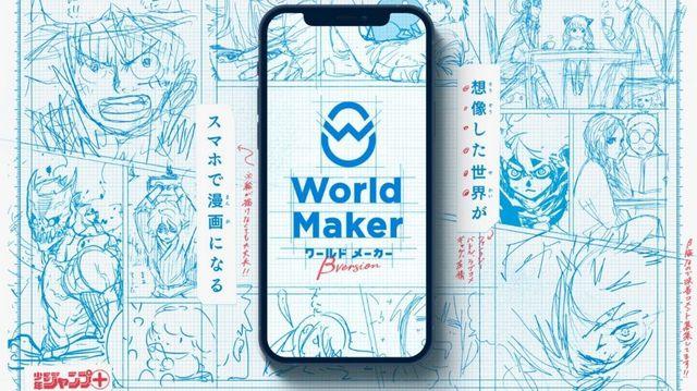 Ra mắt ứng dụng tạo manga mà không cần vẽ, Shonen Jump quyết tâm biến mỗi độc giả thành một mangaka - Ảnh 2.