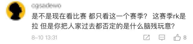 Cựu tuyển thủ IG gây tranh cãi khi hết lời khen ngợi Doinb nhưng lại ngầm ám chỉ Rookie thiếu đầu óc - Ảnh 5.