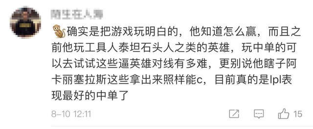 Cựu tuyển thủ IG gây tranh cãi khi hết lời khen ngợi Doinb nhưng lại ngầm ám chỉ Rookie thiếu đầu óc - Ảnh 6.