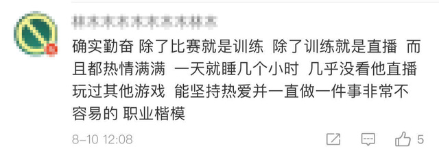 Cựu tuyển thủ IG gây tranh cãi khi hết lời khen ngợi Doinb nhưng lại ngầm ám chỉ Rookie thiếu đầu óc - Ảnh 7.