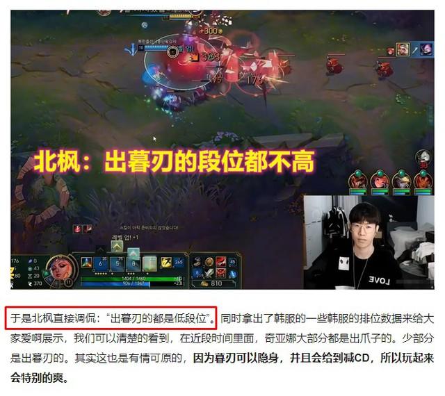 TheShy bất ngờ bị boy one champ Qiyana số 1 siêu máy chủ Trung Quốc phàn nàn là lên đồ như rank thấp - Ảnh 3.