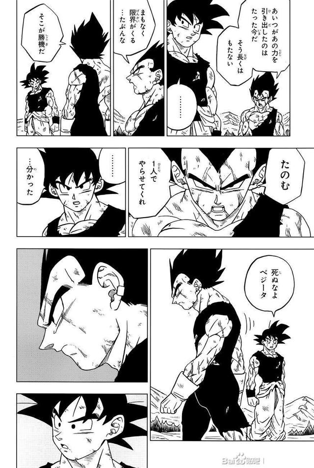 Dragon Ball Super chap 76: Hoàng tử Vegeta nổi điên đá Goku, cắn Granola, phải chăng định cân hai? - Ảnh 3.