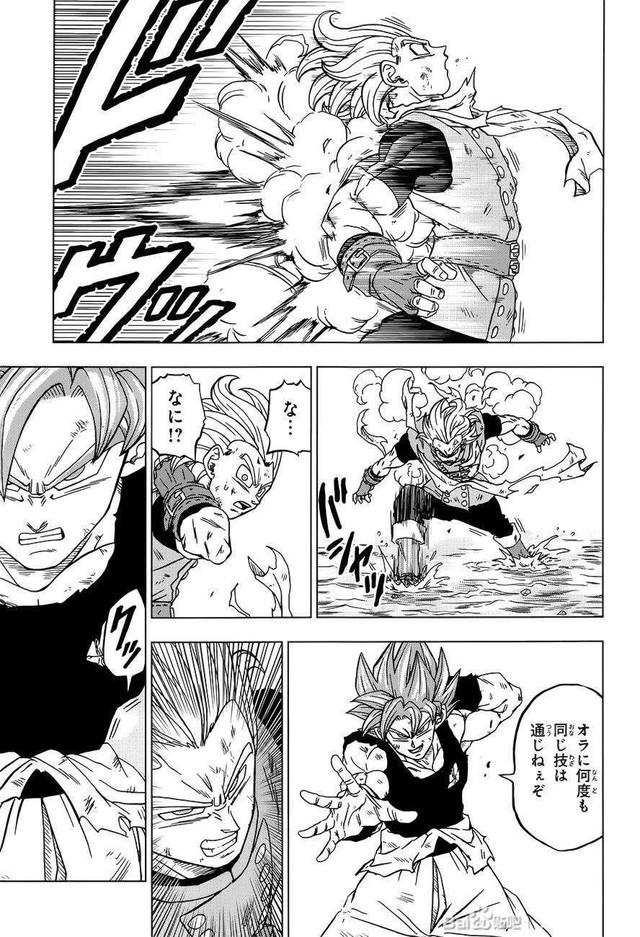 Dragon Ball Super chap 76: Hoàng tử Vegeta nổi điên đá Goku, cắn Granola, phải chăng định cân hai? - Ảnh 1.