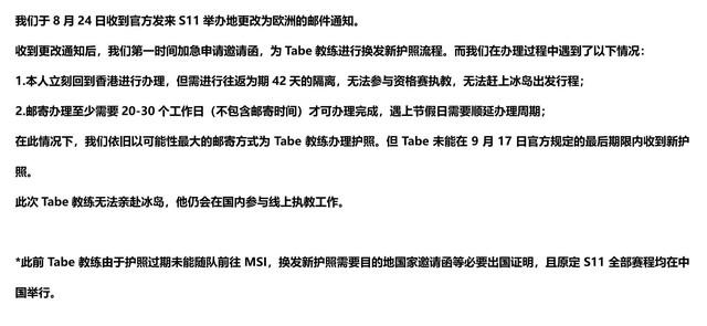 RNG công bố đội hình tham dự CKTG 2021, HLV trưởng một lần nữa phải ngồi nhà chỉ đạo online vì VISA - Ảnh 2.