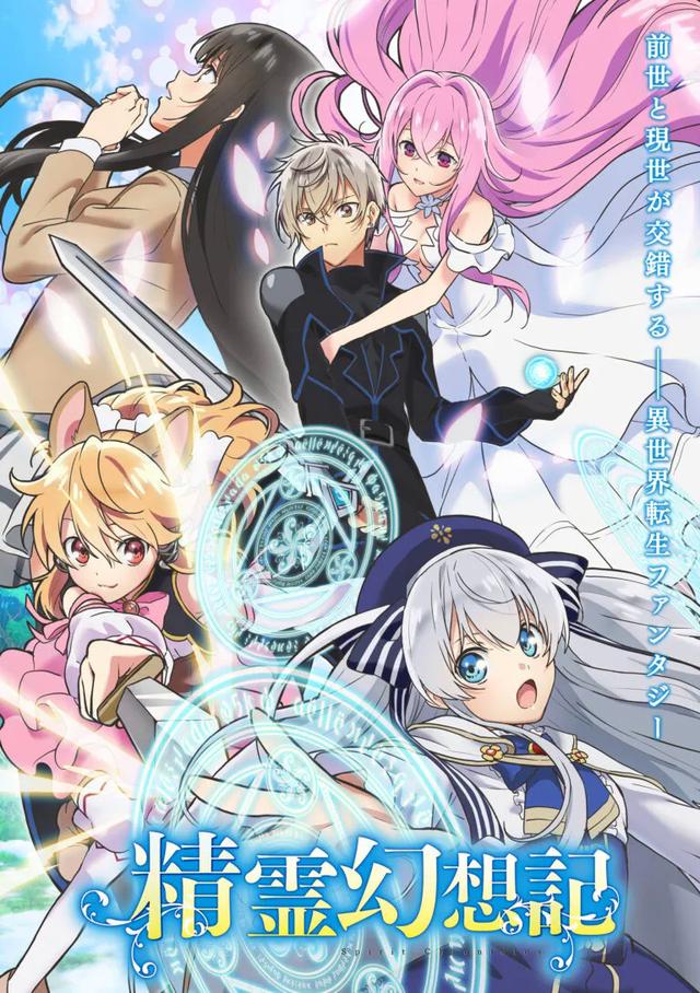 Điểm lại 6 anime Isekai mới đã ra mắt trong loạt phim mùa Hè năm 2021, anh em đã cày hết chưa? - Ảnh 2.