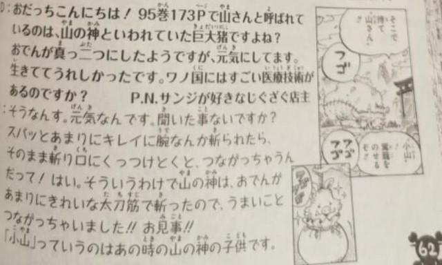 Những thông tin thú vị trong SBS One Piece tập 100: Hình dạng đặc biệt của Black Maria khi biến hình là do chơi thuốc - Ảnh 3.