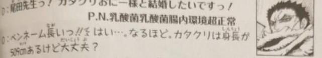 Những thông tin thú vị trong SBS One Piece tập 100: Hình dạng đặc biệt của Black Maria khi biến hình là do chơi thuốc - Ảnh 6.