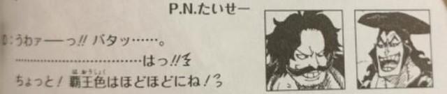 Những thông tin thú vị trong SBS One Piece tập 100: Hình dạng đặc biệt của Black Maria khi biến hình là do chơi thuốc - Ảnh 7.