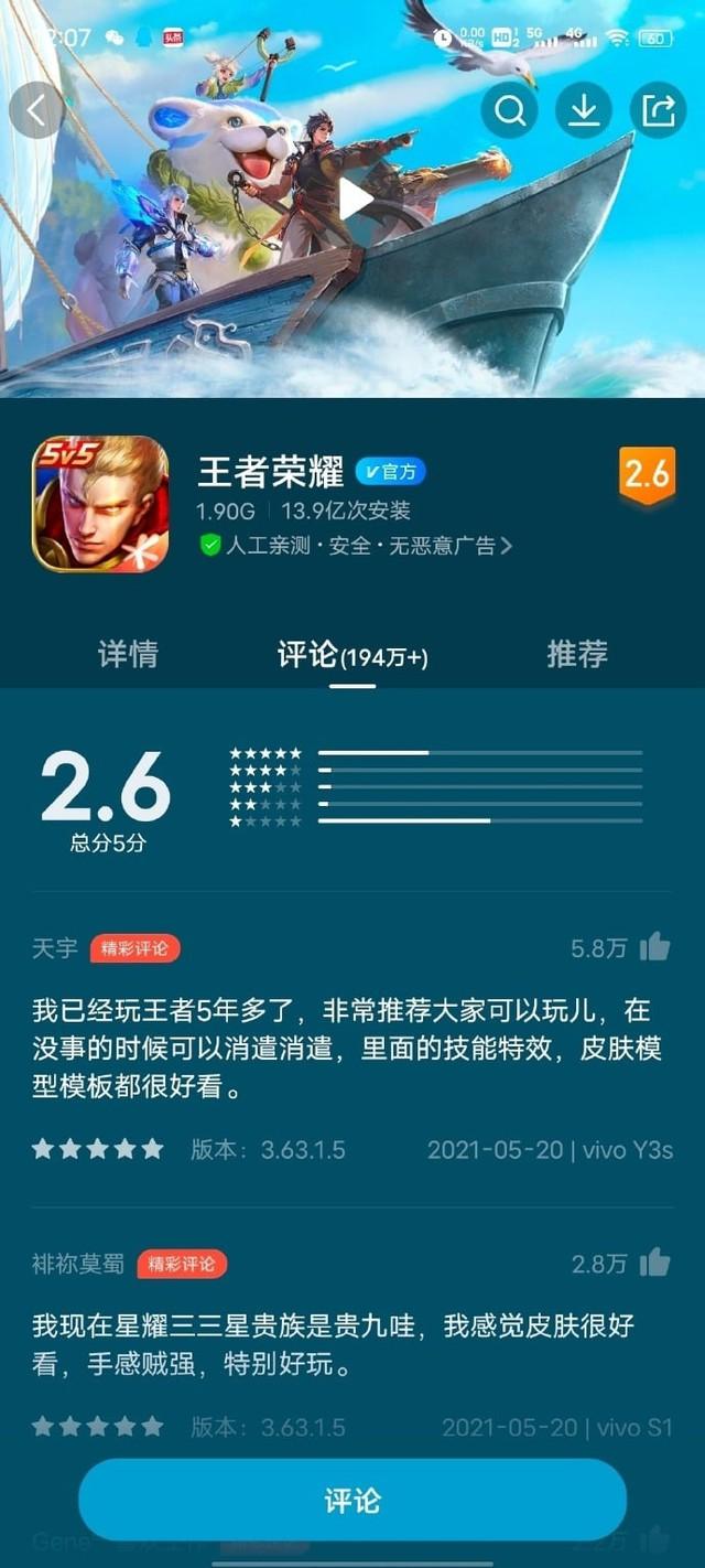 Đối thủ lớn nhất của Tốc Chiến, game MOBA số 1 thế giới ăn bão 1 sao vì quyết định cấm trẻ trâu chí mạng - Ảnh 2.