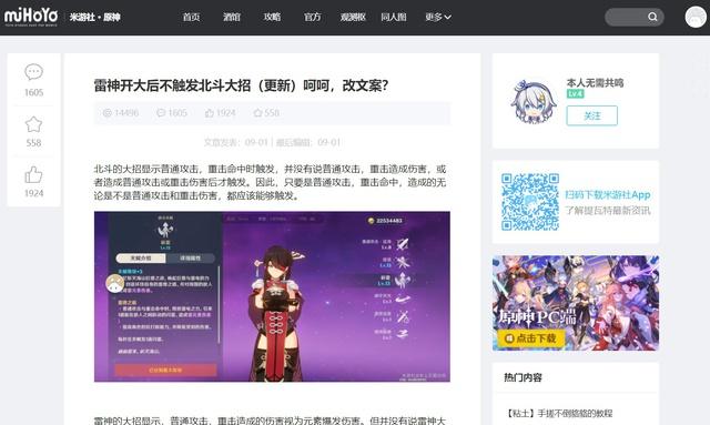 Bất mãn với Raiden Shogun, cộng đồng Genshin Impact Trung Quốc đòi hoàn tiền - Ảnh 5.