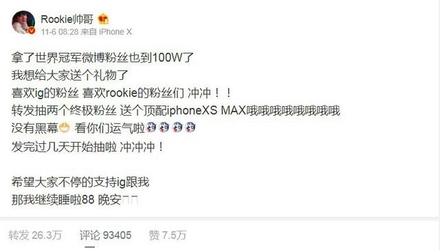 LMHT: Vương Tư Thông bạo chi gần 4 tỉ đồng, Rookie thì tặng hẳn 2 chiếc Iphone XS Max cho fan hâm mộ để ăn mừng chức vô địch - Ảnh 3.