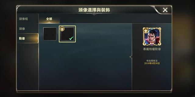 Liên Quân Mobile: Tính năng VIP không gây mất cân bằng game - Ảnh 4.