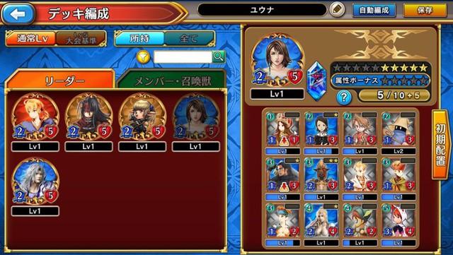 Final Fantasy: Digital Card Game - Game thẻ bài dựa trên series Final Fantasy huyền thoại sắp ra mắt - Ảnh 4.