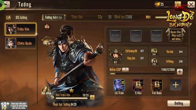 Long Đồ Bá Nghiệp là game chiến thuật SLG đầu tiên tại Việt Nam mà người chơi phải xếp hàng để được vào server, đông ngoài sức tưởng tượng - Ảnh 9.