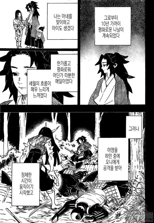 Kimetsu no Yaiba chương 178: Hồi ức kết thúc, Kokushibo chính thức bị tiêu diệt - Ảnh 2.