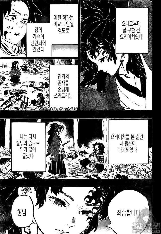 Kimetsu no Yaiba chương 178: Hồi ức kết thúc, Kokushibo chính thức bị tiêu diệt - Ảnh 3.