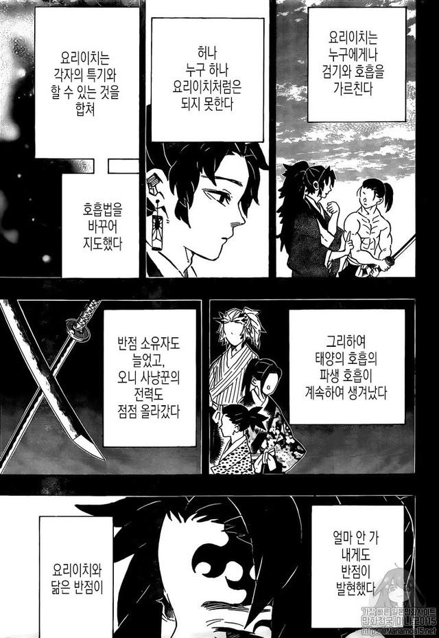 Kimetsu no Yaiba chương 178: Hồi ức kết thúc, Kokushibo chính thức bị tiêu diệt - Ảnh 4.