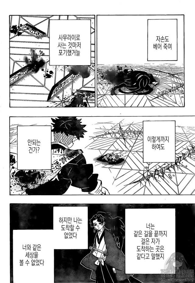 Kimetsu no Yaiba chương 178: Hồi ức kết thúc, Kokushibo chính thức bị tiêu diệt - Ảnh 7.