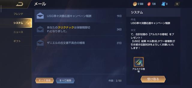 Liên Quân Mobile: DeNA tặng FREE 92 giấy vẽ bùa, game thủ có cơ hội trúng skin bậc SS - Ảnh 2.