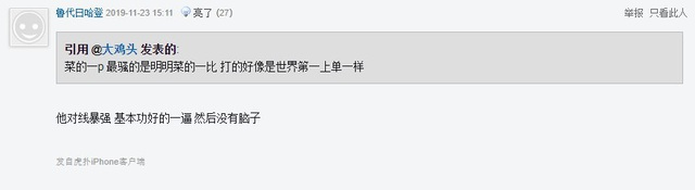 HLV Tinikun xác nhận Zeros sắp sang LPL, fan Trung Quốc lo ngại sẽ dẫm vào vết xe đổ của Levi - Ảnh 10.