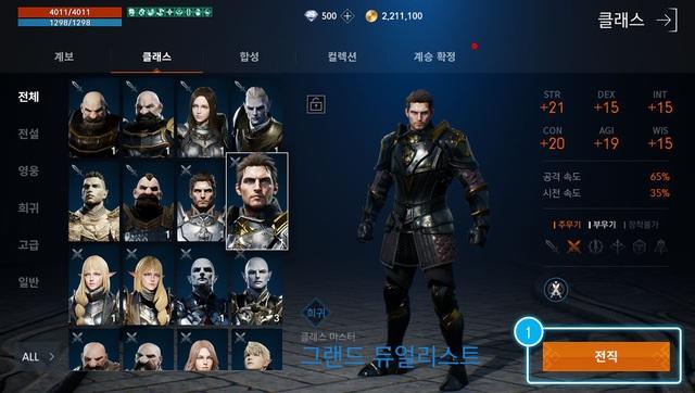 Lineage 2M: Cực phẩm MMORPG đang gây sốt ở Hàn Quốc sở hữu hệ thống build - class cực đồ sộ - Ảnh 2.