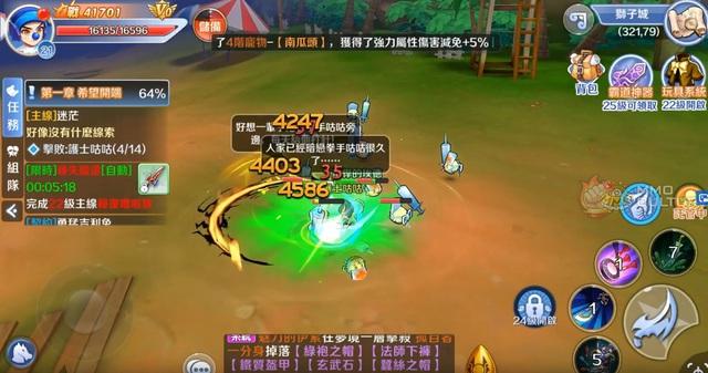 Seal Online M - Tựa game nhập vai cute lạc lối mới ra mắt - Ảnh 2.