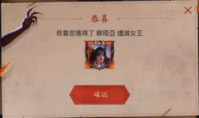 Liên Quân Mobile: Natalya Nghiệp Hỏa Ma Ưng được bán thông qua Vòng quay tích lũy Huy hiệu - Ảnh 5.