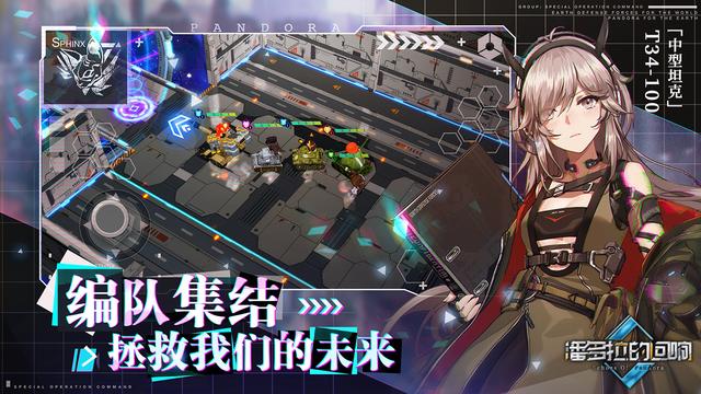 Echoes of Pandora - Tựa game toàn gái xinh lái xe tăng bắn nhau cực dị - Ảnh 5.