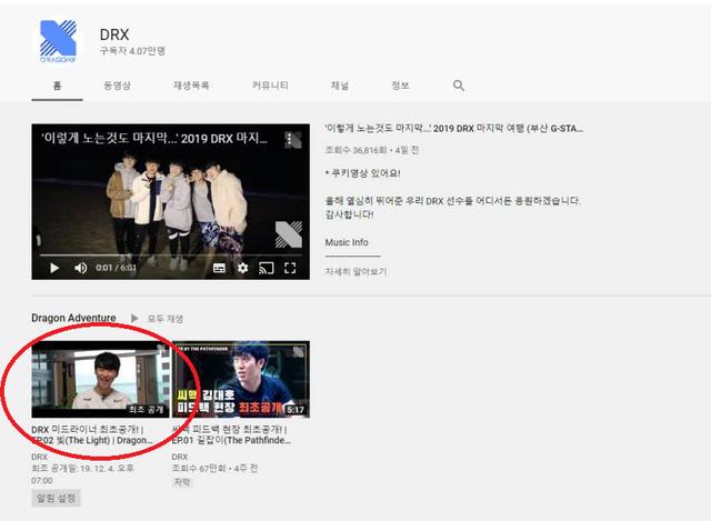 Chưa công bố chính thức, kênh Youtube của DragonX đã lỡ tay leak ảnh Chovy cười tươi như hoa trong màu áo mới - Ảnh 2.