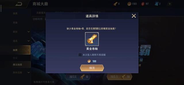 Liên Quân Mobile: Garena treo thưởng Murad Đồ Thần Đao, dụ game thủ tiêu 50 nghìn vàng - Ảnh 2.