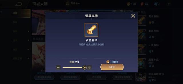 Liên Quân Mobile: Garena treo thưởng Murad Đồ Thần Đao, dụ game thủ tiêu 50 nghìn vàng - Ảnh 3.