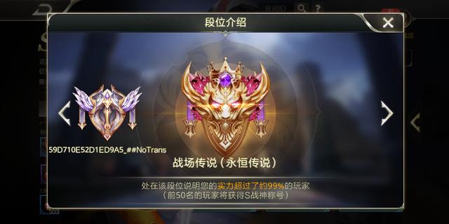 Liên Quân Mobile: Tencent bổ sung bậc rank mới nằm giữa mức Kim Cương và Cao Thủ - Ảnh 1.