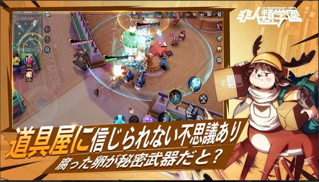 Hướng dẫn tải Extraordinary Ones - game MOBA 5v5 sẽ thách thức Liên Quân Mobile - Ảnh 2.