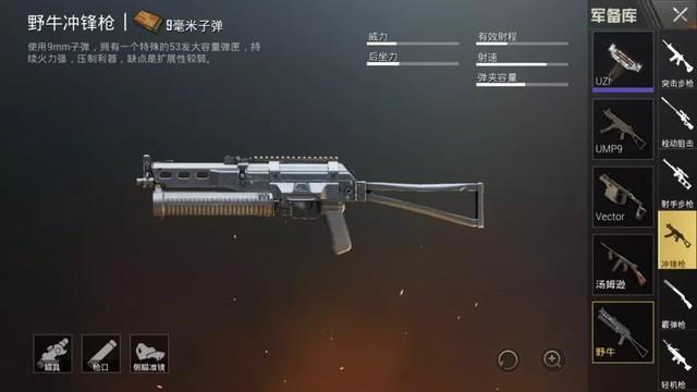Súng PP-19 Bizon mới xuất hiện trong PUBG Mobile Trung Quốc phiên bản 0.14.5 có gì hot? - Ảnh 1.