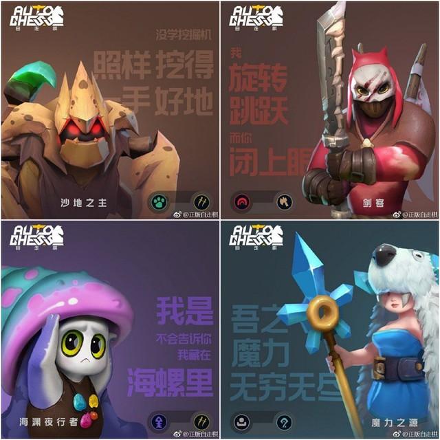 Trang Weibo chính thức của Auto Chess Mobile thả thính bằng loạt tạo hình 30 tướng - Ảnh 4.