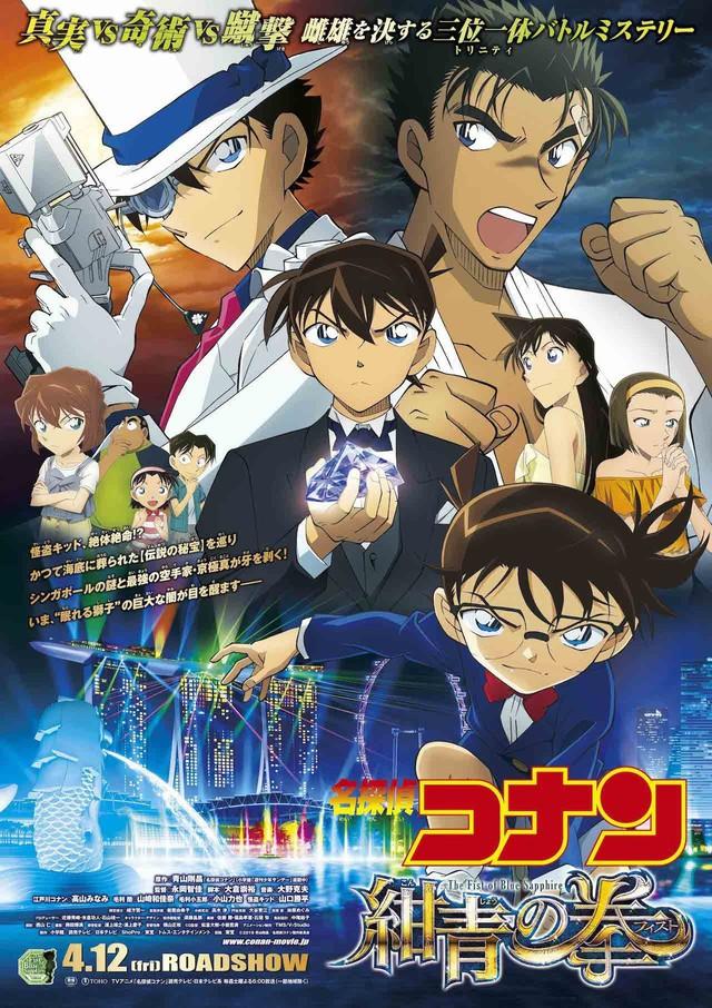 Movie 23 của Thám tử Conan đã phá vỡ kỷ lục từ trước đến nay, thắng đậm tại phòng chiếu Nhật Bản - Ảnh 2.