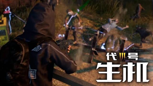Codename SOC - dự án game Battle Royale có bối cảnh đại dịch thây ma mới của Tencent - Ảnh 1.