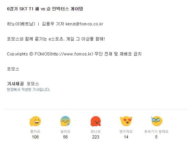 LMHT: Fan Hàn Quốc phẫn nộ sau thất bại của SKT - Quả không hổ danh Dream Team, đánh như mơ ngủ - Ảnh 3.