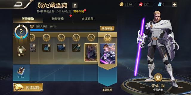 Liên Quân Mobile: Game thủ VN lại là người chi nhiều tiền nhất để có Quillen Star Wars - Ảnh 6.