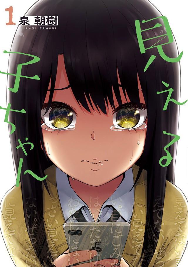 Mieruko-chan: Câu chuyện oái oăm về cô nàng yếu bóng vía nhưng cứ bị vong ốp cả ngày không tha - Ảnh 1.