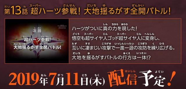 Super Dragon Ball Heroes 13: Hearts giải phóng toàn bộ sức mạnh đối đầu với Goku Super Saiyan Blue - Ảnh 2.