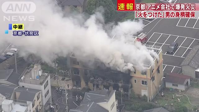 Tin buồn: Hãng sản xuất anime nổi tiếng Kyoto animation bị tấn công và đốt cháy, nhiều người thương vong - Ảnh 2.