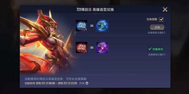 Liên Quân Mobile: Mừng dịp 21/7, Garena TL và TW tặng FREE skin Marja Hỏa Ngọc Nữ Vương mới cứng - Ảnh 2.