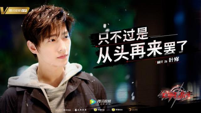 LMHT: Phim về game mang tên Toàn Chức Cao Thủ của Trung Quốc bị tố đạo nhái trắng trợn LMHT - Ảnh 1.