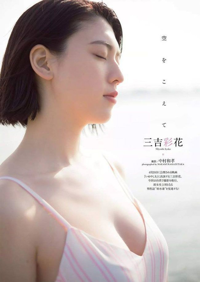 Chán làm ngọc nữ, hot girl Lưu Diệc Phi của Nhật Bản lột xác gợi cảm, chụp ảnh bìa tạp chí Playboy - Ảnh 3.