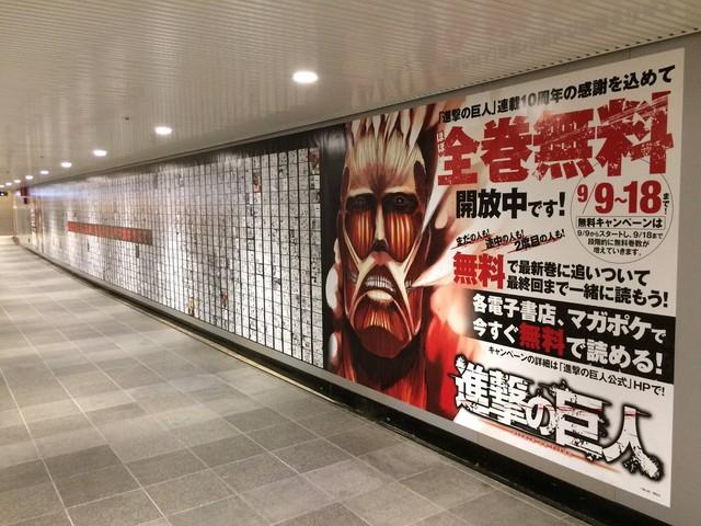 Kỉ niệm 10 năm xuất bản, 29 tập truyện của Attack on Titan đã được phủ kín ga tàu điện ngầm - Ảnh 1.