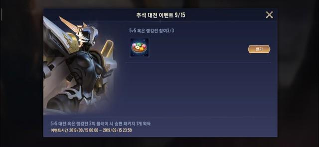 Liên Quân Mobile: Tặng FREE liên tục tướng và skin trong 4 ngày, server Hàn đang thoái trào - Ảnh 2.