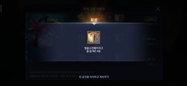 Liên Quân Mobile: Tặng FREE liên tục tướng và skin trong 4 ngày, server Hàn đang thoái trào - Ảnh 4.