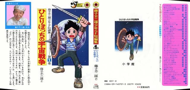Bìa truyện bản Nhật